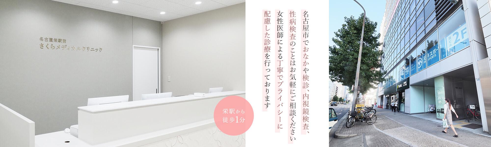 名古屋市でおなかやお尻のトラブルならお気軽にご相談ください女性医師による丁寧でプライバシーに配慮した診療を行っております