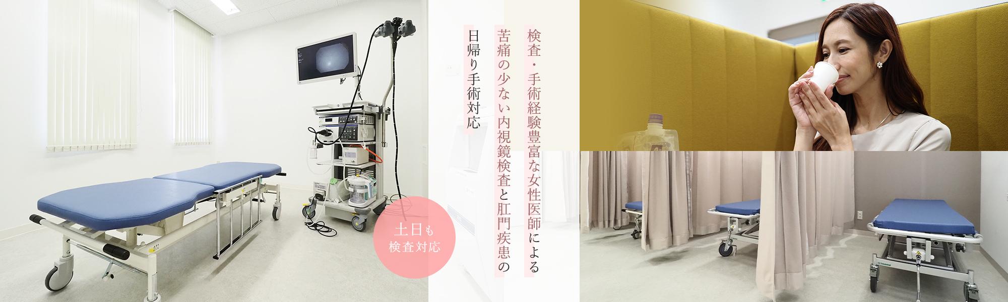 女性でも安心してご来院できる環境づくりに努めております性感染症治療やピルの処方も行っております