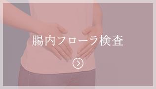 腸内フローラ検査