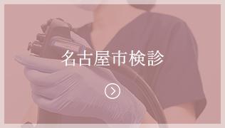 名古屋市検診